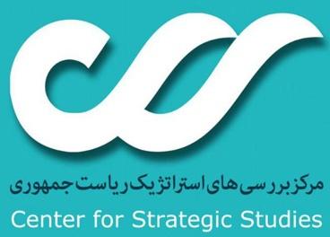آشنایی با مرکز بررسیهای استراتژیک ریاستجمهوری