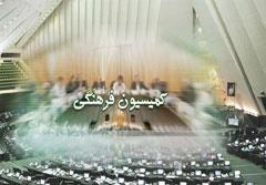 کمیسیون فرهنگی مجلس