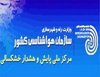 مرکز ملی خشکسالی