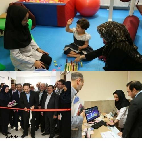 مرکز جامع تکامل کودکان در تهران افتتاح شد