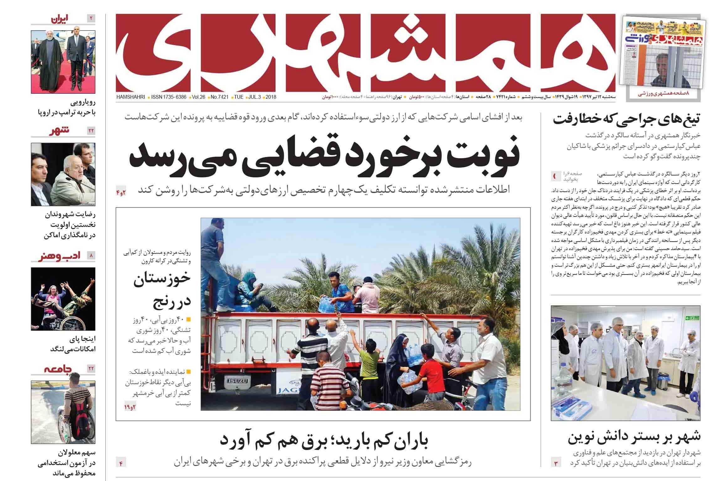 صفحه اول روزنامه همشهری سه شنبه ۱۲ تیر ۱۳۹۷