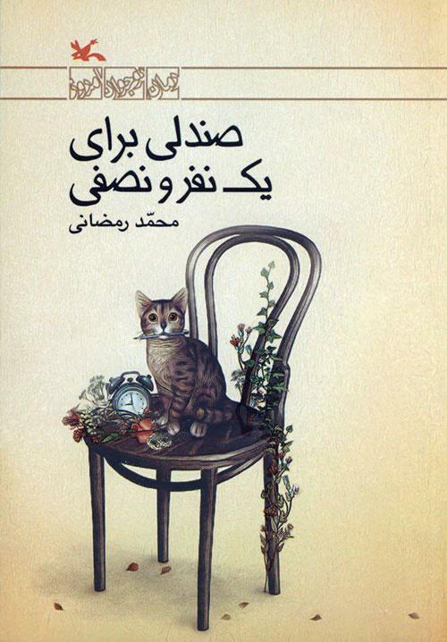 گربهای که نوازش را یادمان میآورد