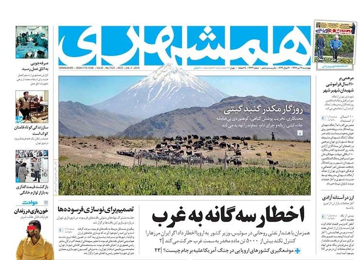 صفحه اول روزنامه همشهری چهارشنبه ۱۳ تیر ۱۳۹۷