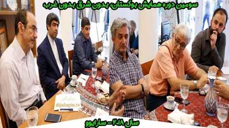 رئیس انجمن نویسندگان بوسنی و هرزگوین