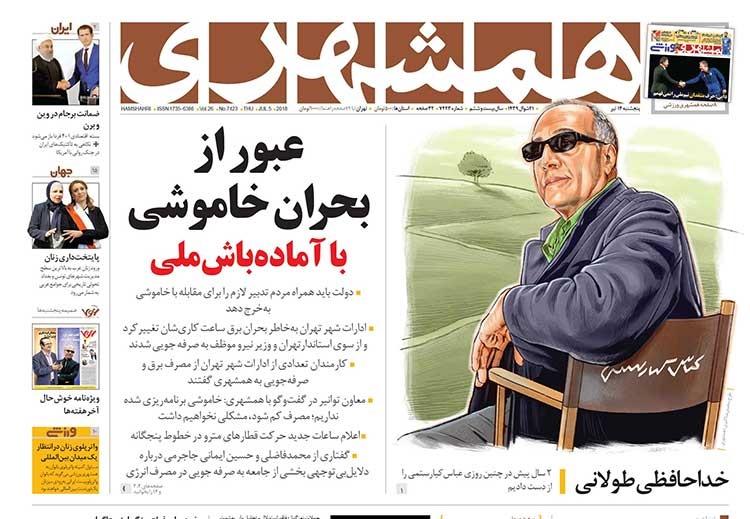 صفحه اول روزنامه همشهری پنج شنبه ۱۴ تیر ۱۳۹۷