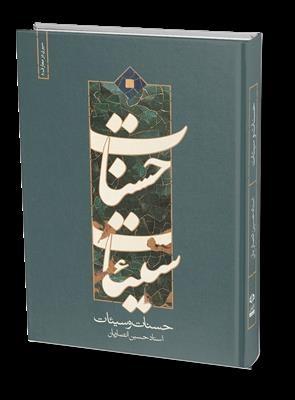پایههای اول و دوم دین در کتاب «حسنات و سیئات» حسین انصاریان