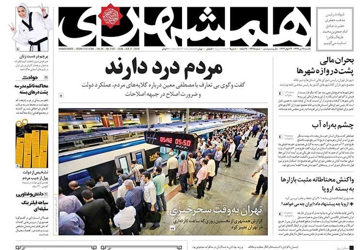 صفحه اول روزنامه همشهری یکشنبه ۱۷ تیر ۱۳۹۷
