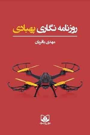 کتاب روزنامهنگاری پهباد منتشر میشود