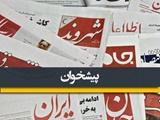 ۲۷ تیر| مهمترین خبر روزنامههای صبح ایران