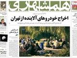 صفحه اول روزنامه پنجشنبه ۴ مرداد ۱۳۹۷