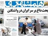 صفحه اول روزنامه همشهری شنبه ۶ مرداد ۱۳۹۷