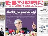 صفحه اول روزنامه یکشنبه ۷ مرداد ۱۳۹۷