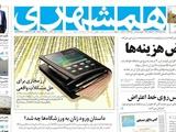 صفحه اول روزنامه همشهری سه شنبه ۹ مرداد ۱۳۹۷