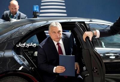 مجارستان در آستانه تحریم های مالی اتحادیه اروپا قرار گرفت