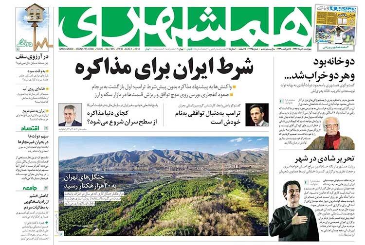 صفحه اول روزنامه همشهری چهار شنبه ۱۰ مرداد ۱۳۹۷