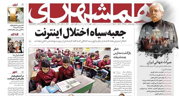 صفحه اول روزنامه همشهری شنبه ۲۰ مرداد ۱۳۹۷
