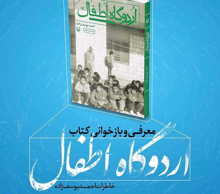 معرفی و بازخوانی اردوگاه اطفال در فرهنگسرای مهر