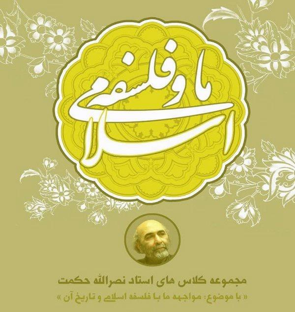 درسگفتارهای مواجهه ما با فلسفه اسلامی و تاریخ آن