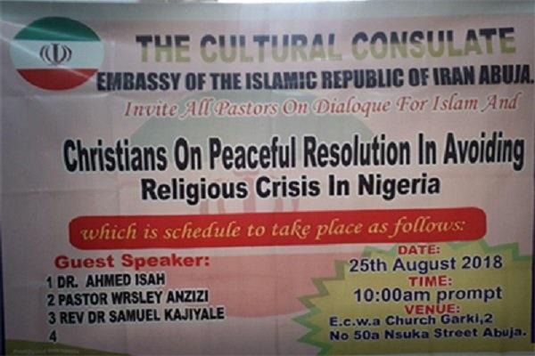 کنفرانس گفتوگوهای اسلام و مسیحیت در نیجریه