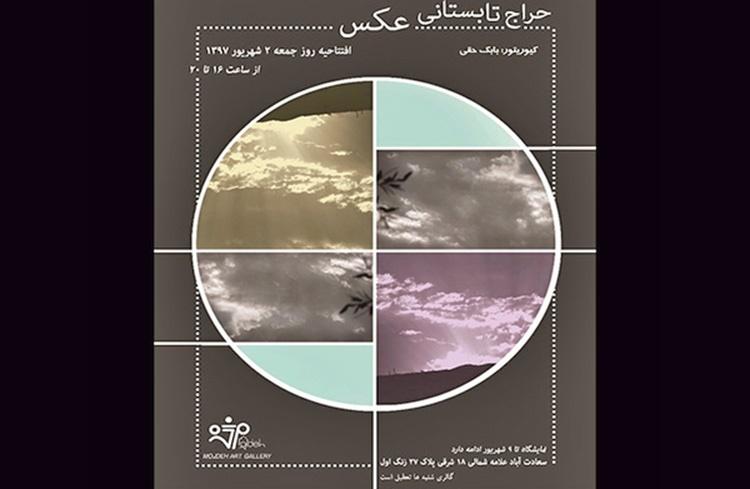 حراج تابستانی عکس | آثار کیارستمی و چهار نسل از عکاسان