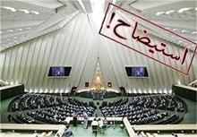 استیضاح وزیر اقتصاد ؛ ۴ شهریور ماه | زمان حضور رئیسجمهور در مجلس