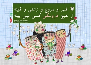 جشنواره بینالمللی نمایش عروسکی تهران