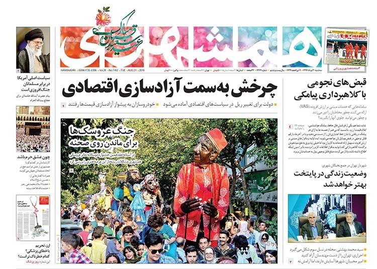 صفحه اول روزنامه همشهری سه شنبه ۳۰ مرداد ۱۳۹۷