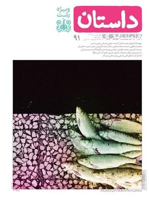 شماره شهریورماه مجله داستان همشهری ویژه رشت منتشر شد