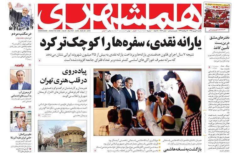 صفحه اول روزنامه همشهری یکشنبه ۴ شهریور ۱۳۹۷