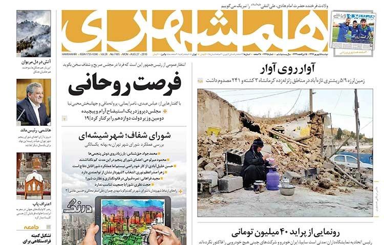 صفحه اول روزنامه همشهری دوشنبه ۵ شهریور
