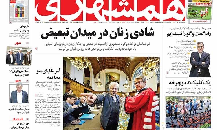 صفحه اول روزنامه همشهری سه شنبه ۶ شهریور ۱۳۹۷