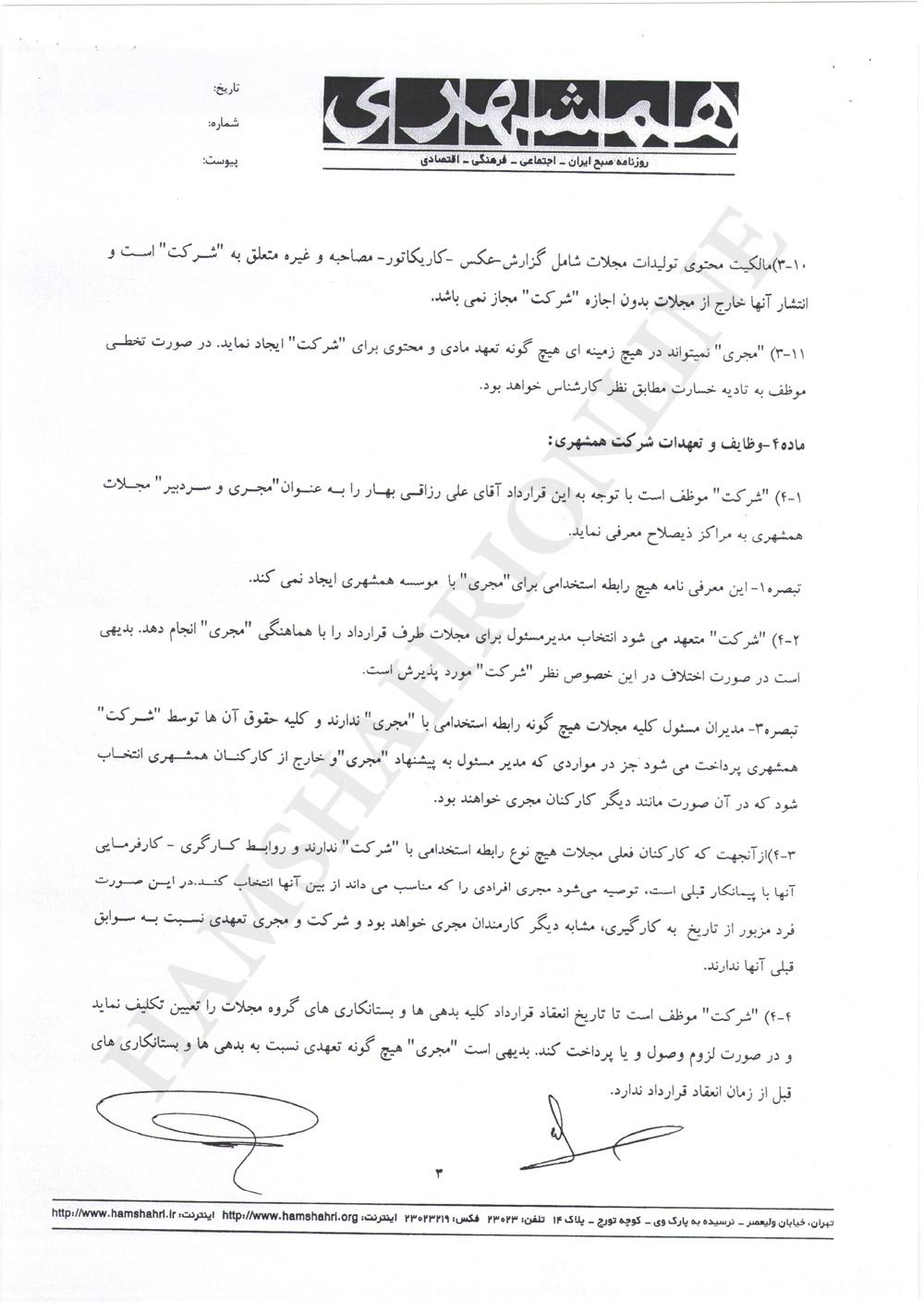 متن کامل قرارداد واگذاری تولید و انتشار مجلات همشهری