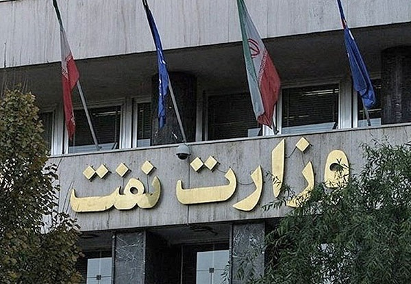 Oil Ministry