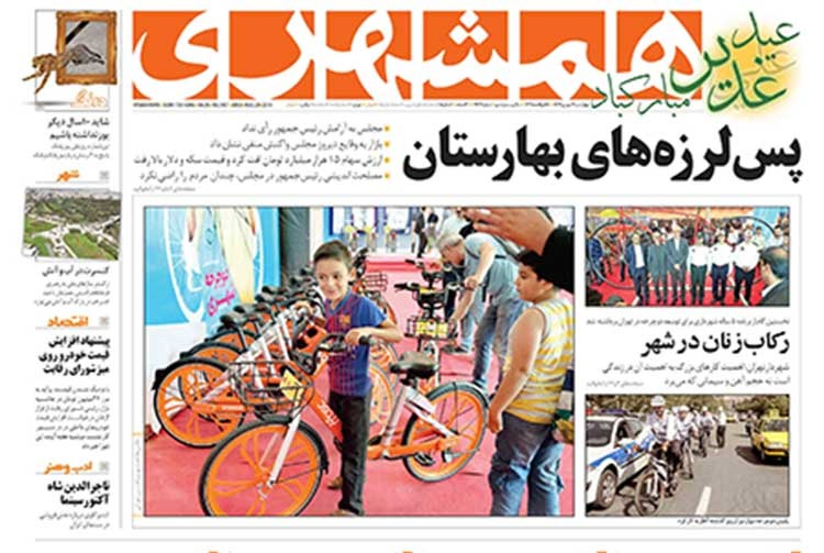 صفحه اول روزنامه همشهری چهارشنبه ۷ شهریور ۱۳۹۷