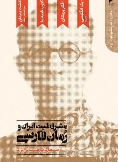 مشروطیت ایران و رمان فارسی
