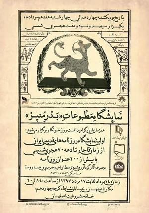 نمایشگاه روزنامههای قاجار بدر منیر در خانه مشروطه برپا شد