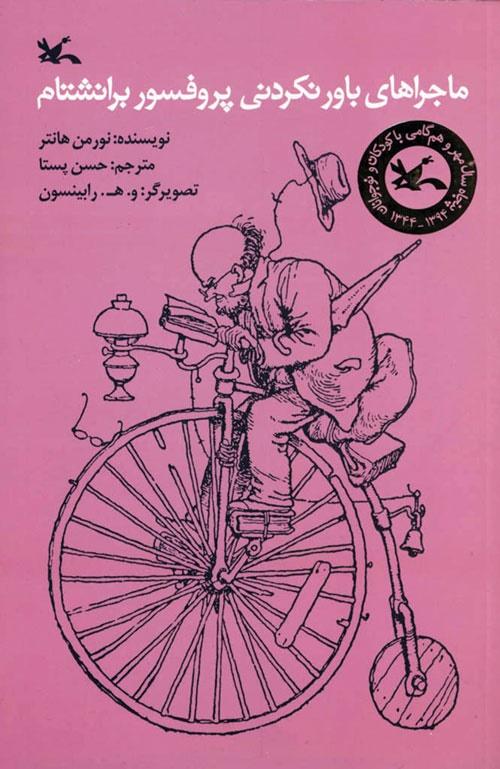 دوچرخه شماره ۹۳۵