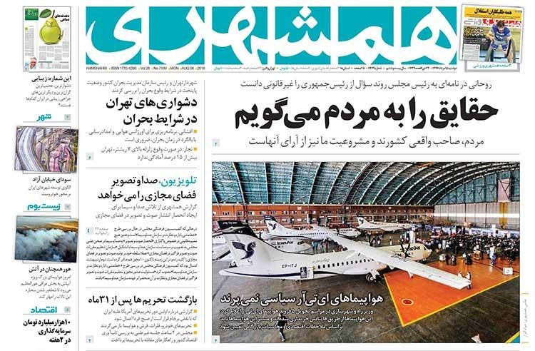 صفحه اول روزنامه همشهری دوشنبه ۱۵مرداد ۱۳۹۷