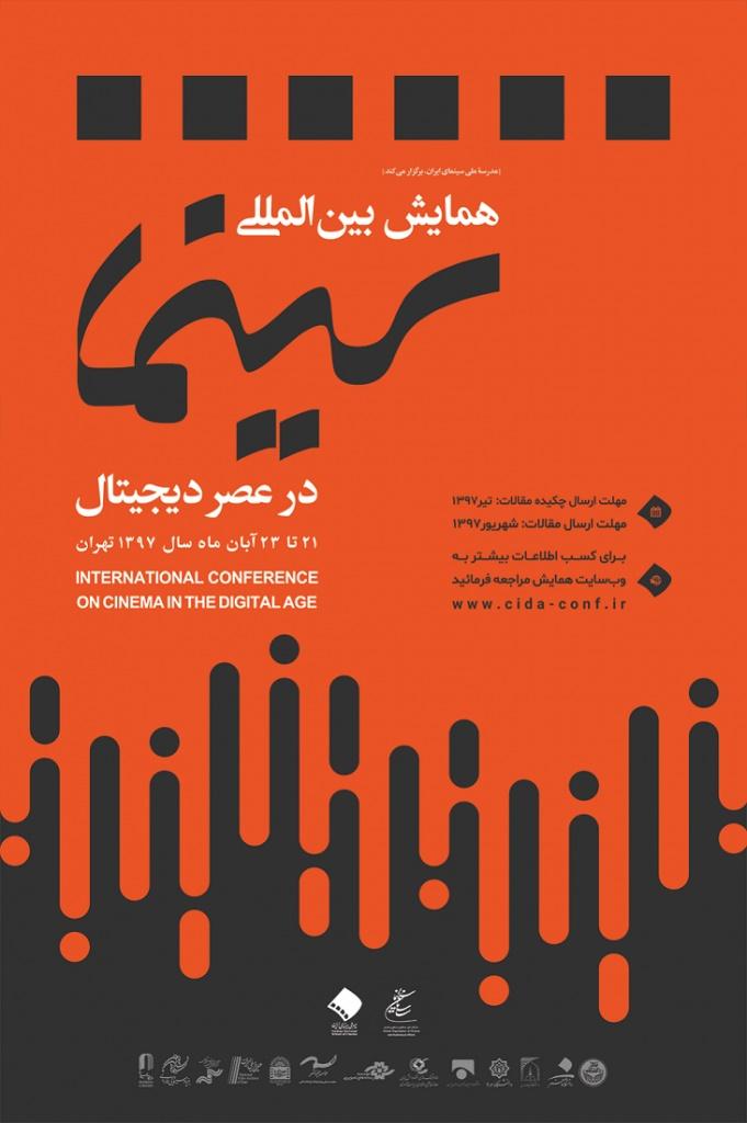 پوستر رسمی نخستین همایش علمی – تخصصی و بین المللی «سینما در عصر دیجیتال»