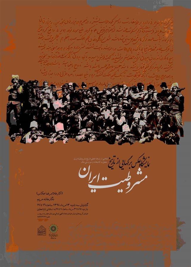 نمایشگاه برگهایی از تاریخ مشروطیت ایران گشایش یافت