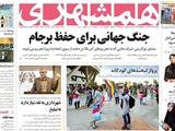 صفحه اول روزنامه همشهری پنج شنبه ۱۸ مرداد ۱۳۹۷