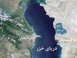 کنوانسیون رژیم حقوقی دریای خزر امضا شد | متن کامل