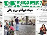 صفحه اول روزنامه همشهری چهارشنبه ۲۴ مرداد ۱۳۹۷