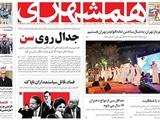 صفحه اول روزنامه همشهری پنج شنبه ۲۵ مرداد ۱۳۹۷