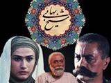 سیما ۴ | شیخ بهایی سریال عصرگاهی تلویزیون