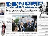 صفحه اول روزنامه همشهری یکشنبه ۲۸ مرداد ۱۳۹۷