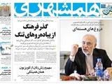 صفحه اول روزنامه همشهری دوشنبه ۲۹ مرداد ۱۳۹۷