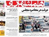 صفحه اول روزنامه همشهری پنج شنبه ۱۱ مرداد