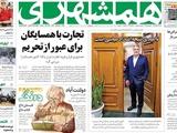 صفحه اول روزنامه همشهری شنبه ۱۳ مرداد
