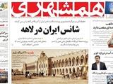 صفحه اول روزنامه همشهری یکشنبه ۱۴ مرداد